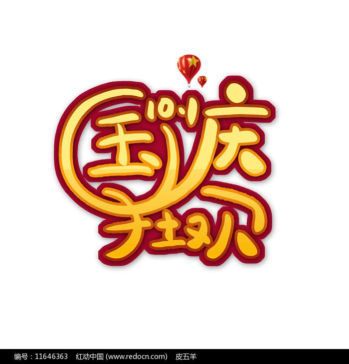 国庆狂欢艺术字图片