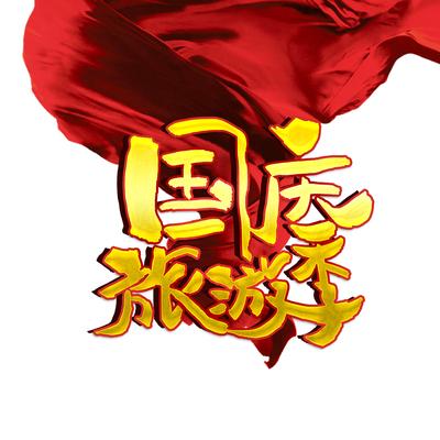 国庆旅游季毛笔字