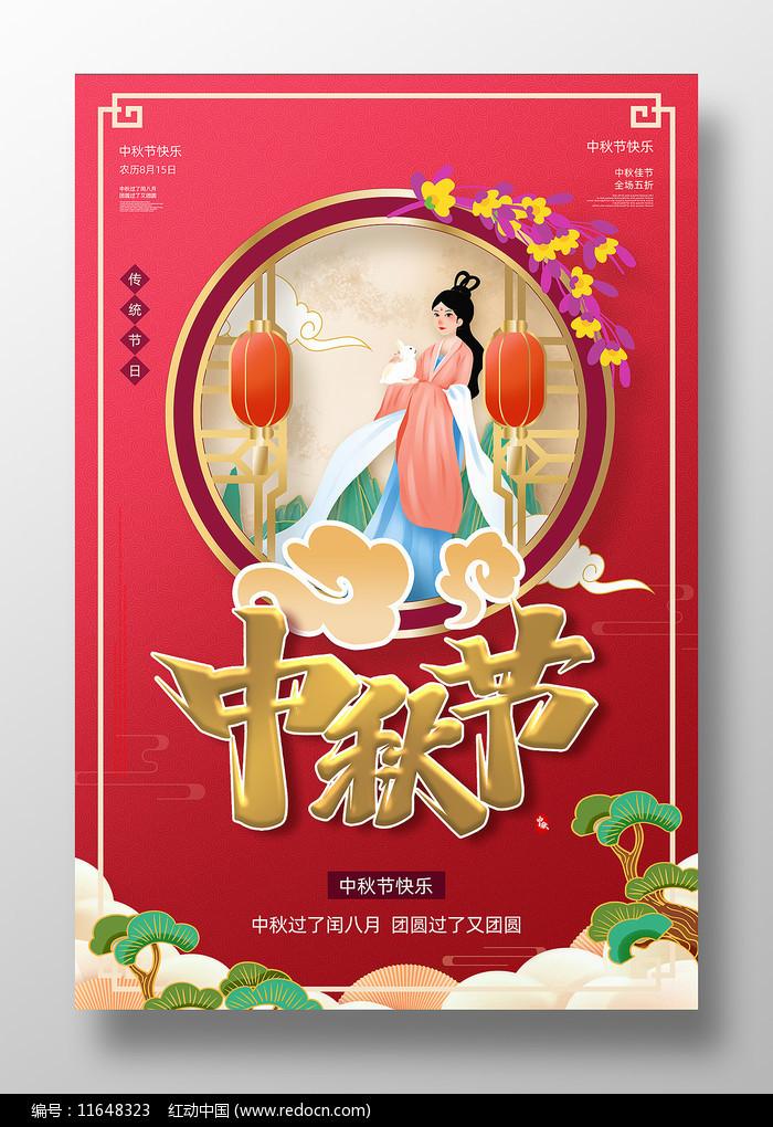 红大气 中秋节海报图片