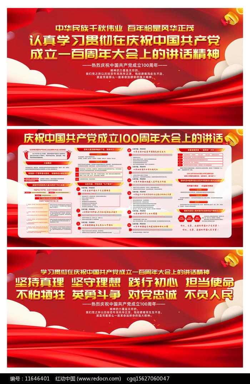 红色建党100周年七一讲话展板图片