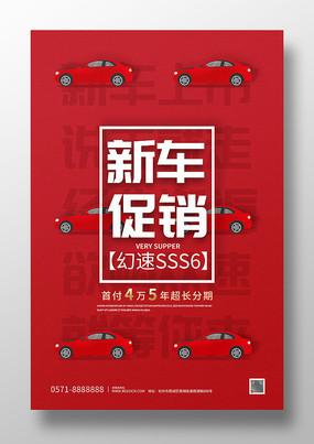 红色简约文字排版新车促销活动海报
