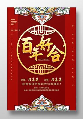红色喜庆百年好合婚礼宣传海报设计