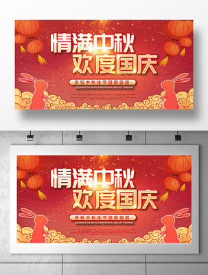 红色喜庆中秋国庆双节宣传背景展板设计