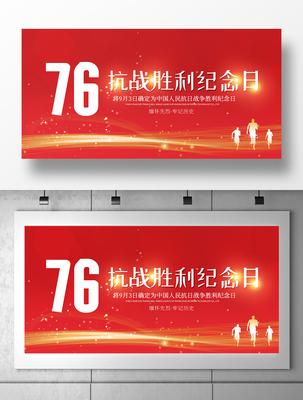 简约创意抗战胜利纪念日展板设计