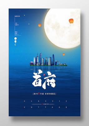简约创意明月城市中秋地产海报