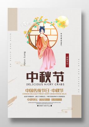 精美复古中秋节节日海报设计