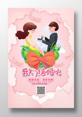 卡通浪漫求婚现场结婚婚庆海报