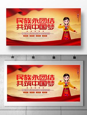 民族团结共筑中国梦展板