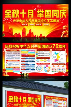 庆祝国庆72周年宣传栏设计