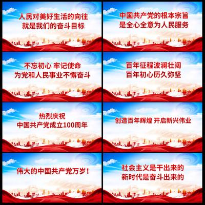 七一建党节宣传标语户外广告党建展板