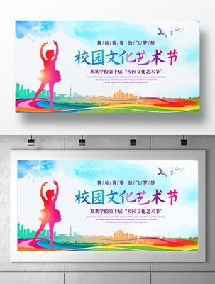 水彩校园文化艺术节背景展板设计