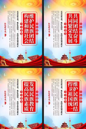 五十六個民族團結宣傳標語展板海報
