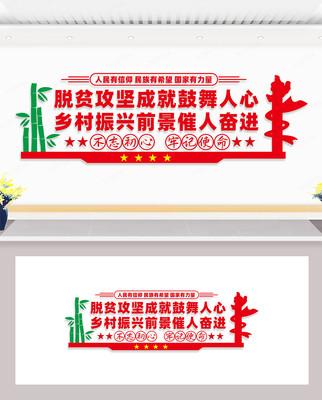 乡村振兴文化墙标语
