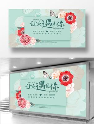 小清新婚礼结婚纪念日舞台背景板设计