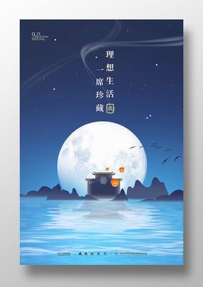 原创复古中国风中秋传统节日海报