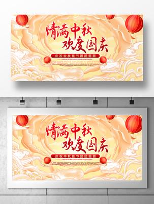 中秋国庆双节宣传背景展板