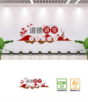 中式爱敬诚善道德讲堂文化墙