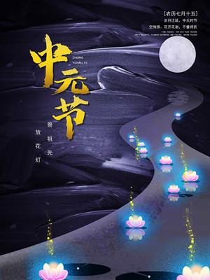 中元节宣传海报设计