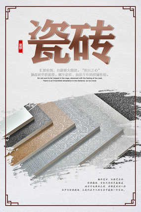 瓷砖促销装修海报