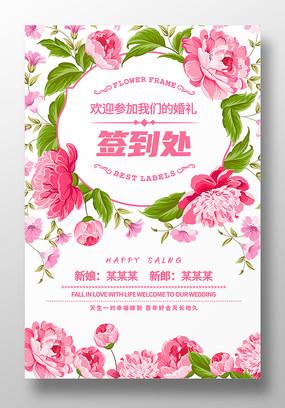 粉色婚礼签到处宣传海报