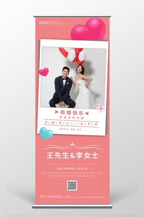 粉色温馨浪漫婚礼结婚婚庆易拉宝