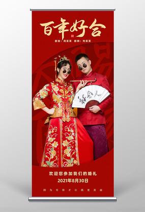 红色百年好合婚礼易拉宝展架设计