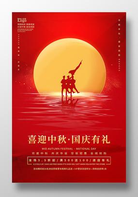 红色创意喜迎中秋国庆有礼促销海报