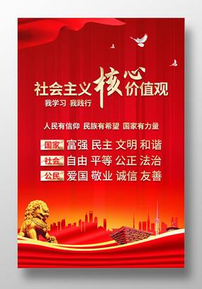 红色大气社会主义核心价值观海报展板