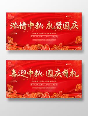 红色浓情中秋礼赞国庆促销宣传展板