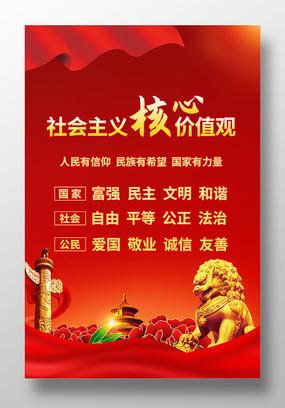 红色社会主义核心价值观党建海报