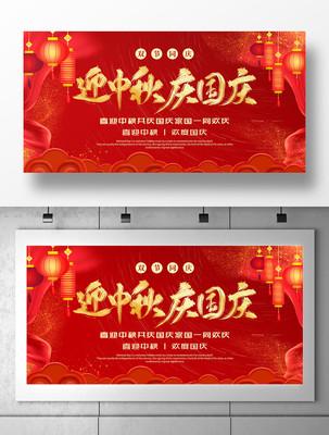 红色喜庆迎中秋庆国庆展板设计