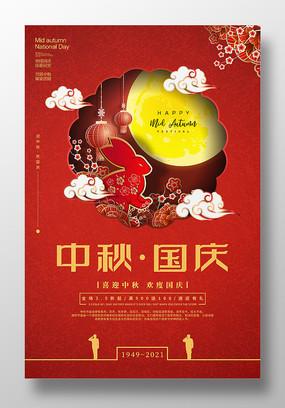 红色喜迎中秋欢度国庆宣传海报