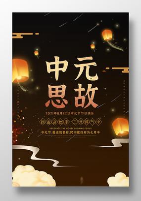 簡約唯美中元節節日海報設計
