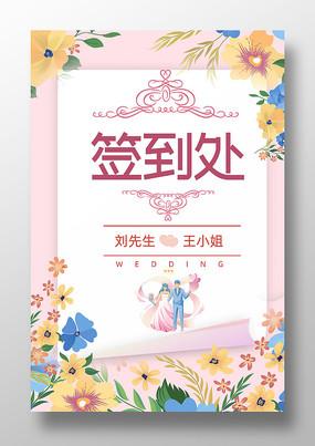 简约小清新花卉婚礼签到处海报