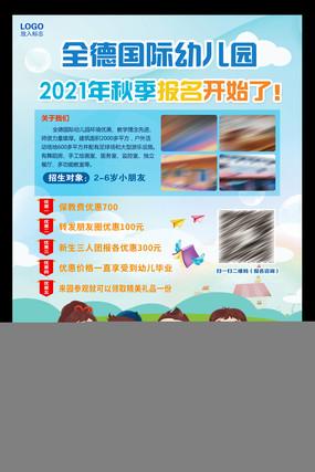 卡通小清新幼儿园招生招生宣传单
