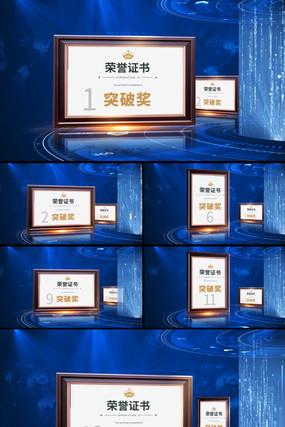 蓝色荣誉证书奖牌专利文件展示历程AE模板
