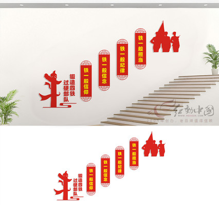 楼道四铁过硬部队文化墙
