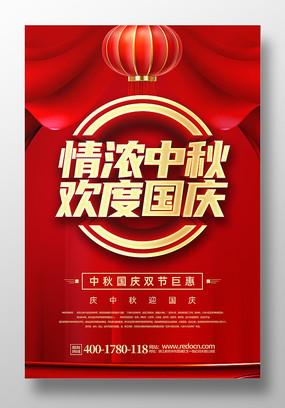 情浓中秋欢度国庆双节促销海报设计