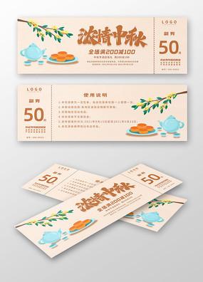 清新淡雅中国风浓情中秋月饼代金券