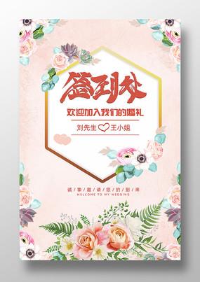 清新红色花卉婚礼签到处海报