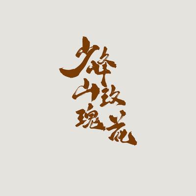 少峰山玫瑰花古风书法艺术字