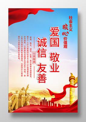 社会主义核心价值观爱国敬业海报