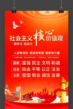 社会主义核心价值观展板海报