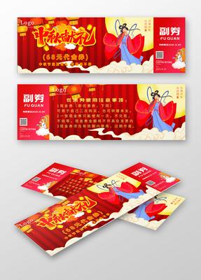 手绘卡通红包中秋传统节日代金券