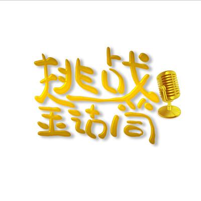 挑战金话筒艺术字
