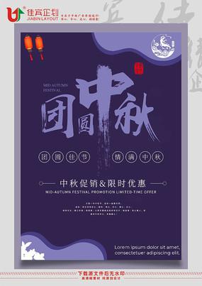 团圆中秋海报