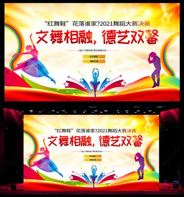 舞蹈大赛舞蹈艺术舞蹈海报舞台背景