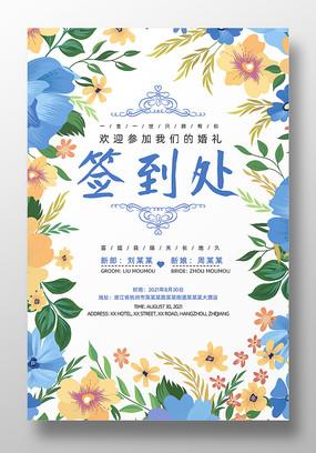 小清新风格婚礼签到处迎宾海报设计