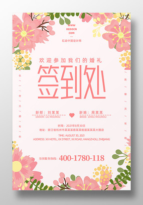 小清新婚礼签到处迎宾海报