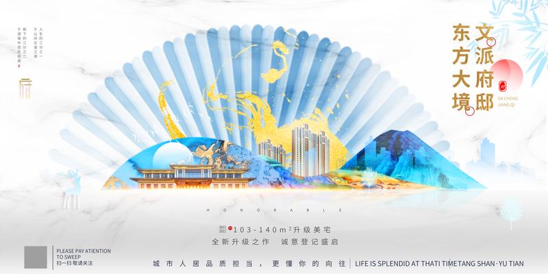 新中式意境地产广告展板